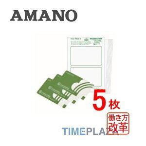 新品 AMANO アマノ iC-P@CKカード(5枚セット) TimeP@CK ic4対応 延長保証のアマノタイム専門館|timecard