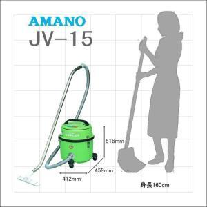 AMANO アマノ 清掃機 JV-15|timecard