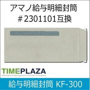 タイムプラザ TimePro/タイムプロ用給与明細封筒 300枚入 KF-300(AMANO アマノ2301101同等品 弊社オリジナル品) 延長保証のアマノタイム専門館|timecard
