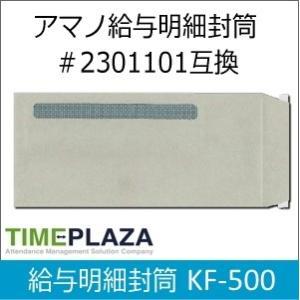 タイムプラザ TimePro/タイムプロ用給与明細封筒 500枚入 KF-500(AMANO アマノ2301101同等品 弊社オリジナル品) タイム専門館|timecard