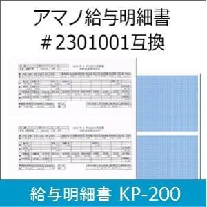 タイムプラザTimePro/タイムプロ用給与明細書 200枚入 KP-200(AMANO アマノ2301001同等品 弊社オリジナル品) 延長保証のアマノタイム専門館|timecard