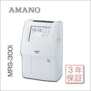 勤務時間集計タイムレコーダー アマノ MRS-300i 延長保証のアマノタイム専門館Yahoo!店|timecard