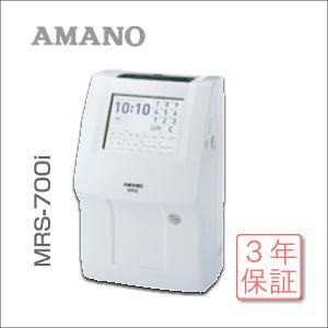 勤務時間集計タイムレコーダー アマノ MRS-700i 延長保証のアマノタイム専門館Yahoo!店|timecard