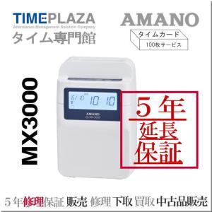 5年間無料延長保証【MX-3000】 新品 AMANO アマノ電子タイムレコーダー MX-3000 コンパクト 5年延長保証のアマノタイム専門館Yahoo!店|timecard