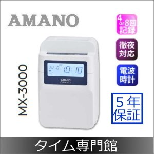 5年間無料延長保証【買換応援 MX-3000】 新品 AMANO アマノ電子タイムレコーダー MX-3000 コンパクト 5年延長保証のアマノタイム専門館Yahoo!店|timecard