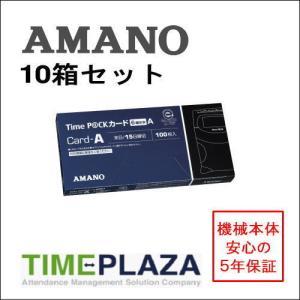AMANO アマノ タイムカード ProP@C...の関連商品2