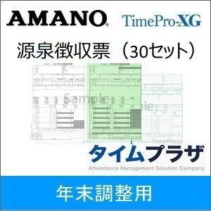 令和2年分 源泉徴収票セット(30名分)レーザープリンタ用|timecard