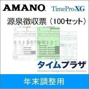 令和2年分 源泉徴収票セット(100名分)レーザープリンタ用|timecard