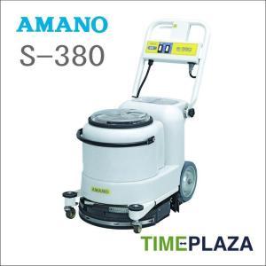 AMANO アマノ 小型床面洗浄機 S-380|timecard