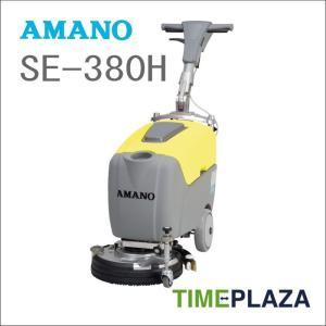 AMANO アマノ 小型床面洗浄機 S-380H|timecard