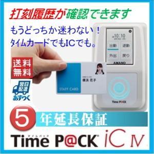 新品 AMANO アマノ ICカードタイムレコーダー TimeP@CK-IC IV CL タイムパック4 PC接続式タイムレコーダー ICカード 5年延長保証 TPAC-800IC|timecard
