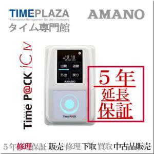新品 【買換応援】AMANO アマノ ICカードタイムレコーダー TimeP@CK-IC IV CL タイムパック4 PC接続式タイムレコーダー ICカード 5年延長保証 TPAC-800IC|timecard