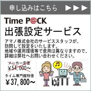 TimeP@CK サッと勤怠 出張設定サービス|timecard