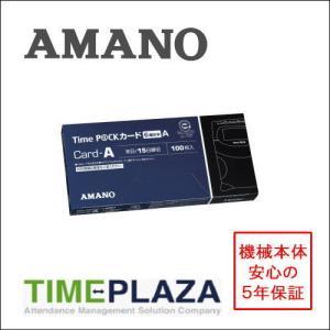 AMANO アマノ タイムカード TimeP@...の関連商品4