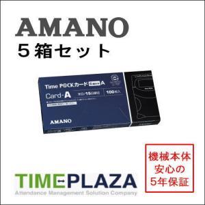 AMANO アマノ タイムカード TimeP@CKカード6欄 A 5箱 タイムパック3対応(Time P@CK Professional/Professional2/Time P@CK 3用) 延長保証のアマノタイム専門館|timecard