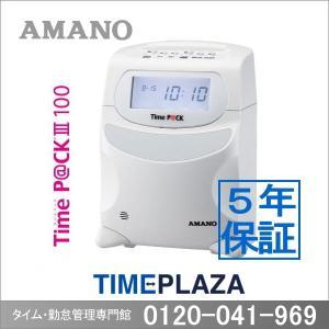 新品【買換応援】アマノ TimeP@CK III 100 タイムパック3 AMANO タイムレコーダー カード100枚付 PC接続式タイムレコーダー 5年延長保証 TPAC-70TC タイム専門館|timecard
