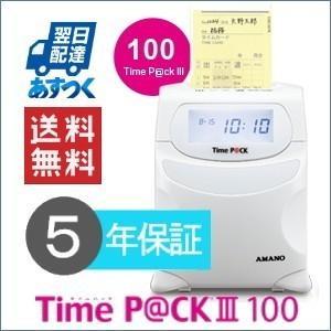 TimeP@CK III タイムパック3 100 AMANO アマノ タイムカード100枚サービス PC接続式タイムレコーダー 5年間無料延長保証 アマノタイム専門館|timecard