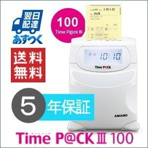 新品 AMANO アマノタイムレコーダー TimeP@CK III 100 カード1箱付 タイムパック3 PC接続式タイムレコーダー 5年延長保証 勤怠ソフト付TPAC-70TCタイム専門館|timecard