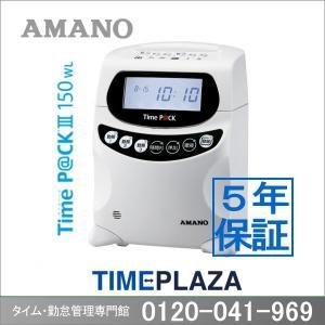 新品【買換応援】AMANO アマノ TimeP@CK III 150 WL タイムカード1箱付 タイムパック3 PC接続式タイムレコーダー 5年延長保証 TPAC-700TC タイム専門館|timecard
