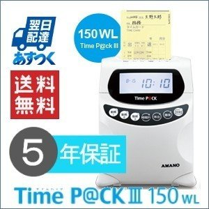 新品 AMANO アマノタイムレコーダー TimeP@CK III 150 WL タイムカード1箱付 タイムパック3 PC接続式タイムレコーダー 5年延長保証 TPAC-700TC タイム専門館|timecard