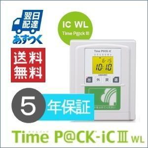 新品 AMANO アマノ ICカードタイムレコーダー TimeP@CK-IC III WL タイムパック3 PC接続式タイムレコーダー ICカード 5年延長保証 TPAC-610IC|timecard
