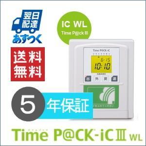 新品 【買換応援】AMANO アマノタイムレコーダー TimeP@CK-IC III WL タイムパック3 PC接続式タイムレコーダー ICカード 5年延長保証 勤怠ソフト付 タイム専門館|timecard