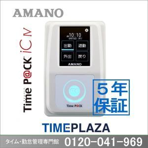 新品【働き方応援】AMANO アマノ ICカードタイムレコーダー TimeP@CK-IC IV CL タイムパック4 PC接続式タイムレコーダー ICカード 5年延長保証 タイム専門館|timecard