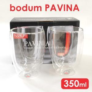 bodum (ボダム) PAVINA 4559-10US パヴィーナ ダブルウォールグラス 350ml 2個セット キッチン用品 洋食器 生活雑貨