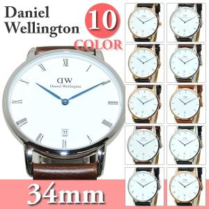 Daniel Wellington (ダニエルウェリントン) 時計 腕時計 34mm 革ベルト レザー 1131DW 1132DW 1133DW 1140DW 1141DW 1142DW 1143DW メンズ レディース|timeclub