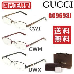 国内正規品 GUCCI (グッチ) メガネ 眼鏡 フレーム のみ GG9693J CWI CWM UWX メンズ レディース|timeclub