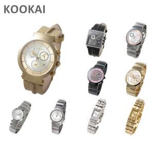 選べる9種類-1! KOOKAi (クーカイ) 腕時計 1615 1623 1625 1626 1678 レディース ウォッチ 時計|timeclub