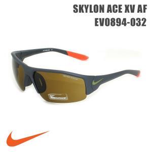 国内正規品 NIKE(ナイキ) サングラス SKYLON ACE XV AF EV0894-032 メンズ レディース スポーツ|timeclub