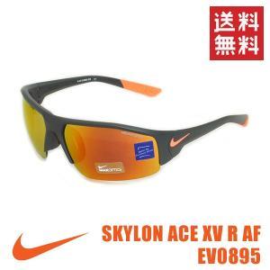 【国内正規品】 NIKE(ナイキ) サングラス SKYLON ACE XV R AF EV0895 208 メンズ レディース スポーツグラス|timeclub