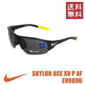 【国内正規品】 NIKE(ナイキ) サングラス SKYLON ACE XV P AF EV0896 017 メンズ レディース スポーツグラス|timeclub
