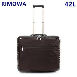 RIMOWA リモワ SALSA D. HYBRID BUSIN.TR サルサ デラックス ハイブリッド 42L 840.50.33.2 グラニトブラウン TSAロック スーツケース キャリーバッグ|timeclub