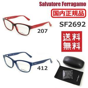 国内正規品 Salvatore Ferragamo サルヴァトーレ フェラガモ SF2692 メガネ フレーム のみ 眼鏡 アジアンフィット|timeclub