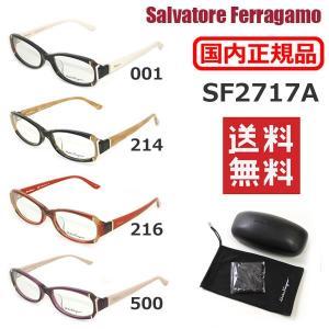 Salvatore Ferragamo サルヴァトーレ フェラガモ SF2717A 001 214 216 500 メガネ フレーム のみ 眼鏡 アジアンフィット|timeclub