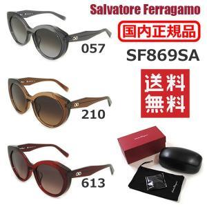 2017年新作 国内正規品 Salvatore Ferragamo サルヴァトーレ フェラガモ SF869SA 057 210 613 サングラス アジアンフィット レディース UVカット timeclub