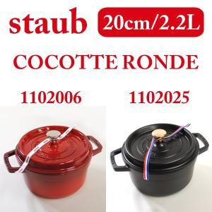 staub (ストウブ) COCOTTE RONDE ココット ロンド 20cm 2.2L 1102006 チェリー 1102025 ブラック 両手鍋 キッチン用品 洋食器 生活雑貨|timeclub