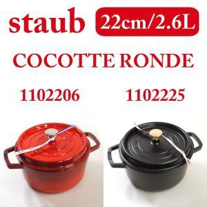 staub (ストウブ) COCOTTE RONDE ココット ロンド 22cm 2.6L 1102206 チェリー 1102225 ブラック 両手鍋 キッチン用品 洋食器 生活雑貨|timeclub