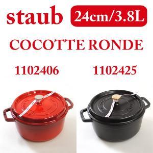 staub (ストウブ) COCOTTE RONDE ココット ロンド 24cm 3.8L 1102406 チェリー 1102425 ブラック 両手鍋 キッチン用品 洋食器 生活雑貨|timeclub
