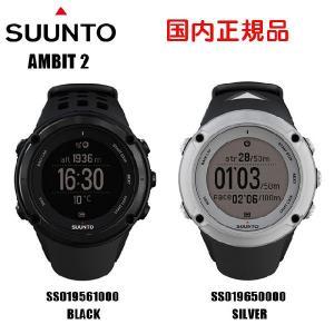 【国内正規品】 SUUNTO(スント) 時計 腕時計 Ambit2 (アンビット2) SS019561000 ブラック SS019650000 シルバー メンズ レディース|timeclub