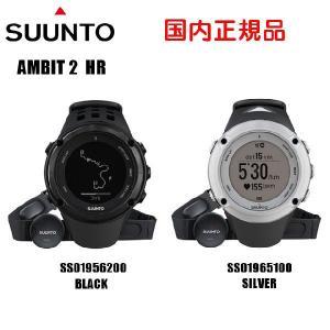 【国内正規品】 SUUNTO(スント) 時計 腕時計 Ambit2 HR (アンビット2) SS019562000 ブラック SS019651000 シルバー メンズ レディース|timeclub