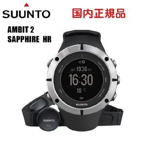 【国内正規品】 SUUNTO(スント) 時計 腕時計 Ambit2 HR (アンビット2) SS019183000 SAPPHIRE (サファイア) メンズ レディース|timeclub