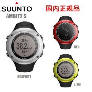 【国内正規品】SUUNTO(スント) 時計 腕時計 Ambit2S (アンビット2S) SS019210000 グラファイト SS019211000 レッド SS020134000 ライム メンズ レ|timeclub