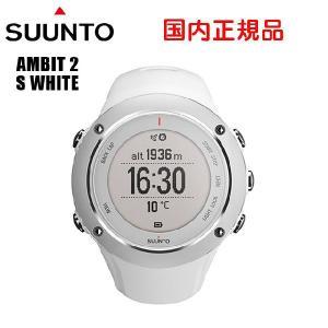 【国内正規品】 限定カラー SUUNTO(スント) 時計 腕時計 Ambit2S WHITE(アンビット2S) SS020551000 メンズ レディース|timeclub