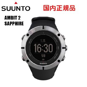 【国内正規品】 SUUNTO(スント) 時計 腕時計 Ambit2 (アンビット2) SS019182000 SAPPHIRE (サファイア) メンズ レディース|timeclub