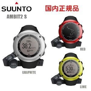 SUUNTO(スント) 時計 腕時計 Ambit2S HR(アンビット2S HR) SS019208000 グラファイト SS019209000 レッド SS020133000 ライム メンズ レディース|timeclub