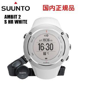 【国内正規品】 限定カラー SUUNTO(スント) 時計 腕時計 Ambit2S HR WHITE(アンビット2S) SS020552000 メンズ レディース|timeclub