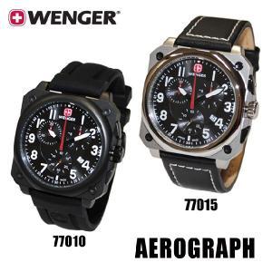国内正規品・3年保証 WENGER(ウェンガー) 時計 腕時計 AEROGRAPH エアログラフ 77010 77015 メンズ・レディース|timeclub